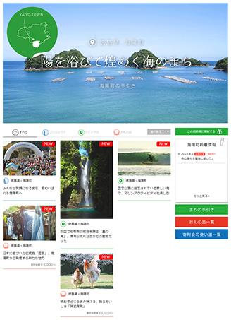 徳島県海陽町のふるさと納税ページ|ふるさと納税「ふるり」