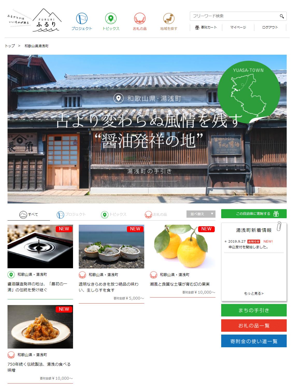 和歌山県湯浅町のふるさと納税ページ|ふるさと納税「ふるり」