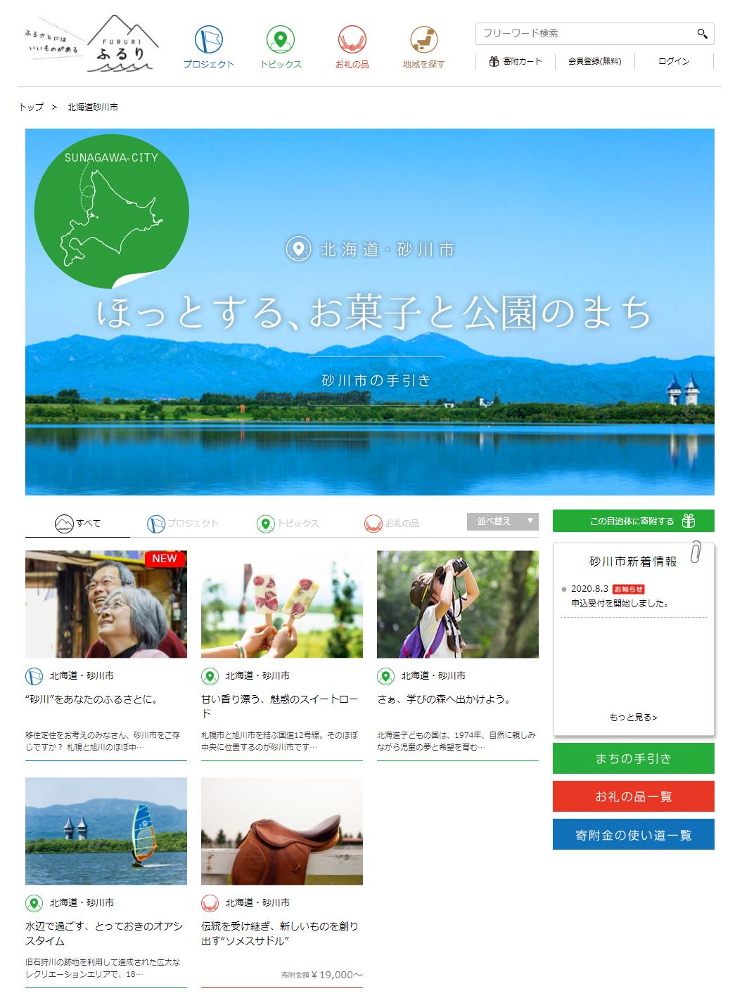 北海道砂川市のふるさと納税ページ|ふるさと納税「ふるり」 - fururi.jp