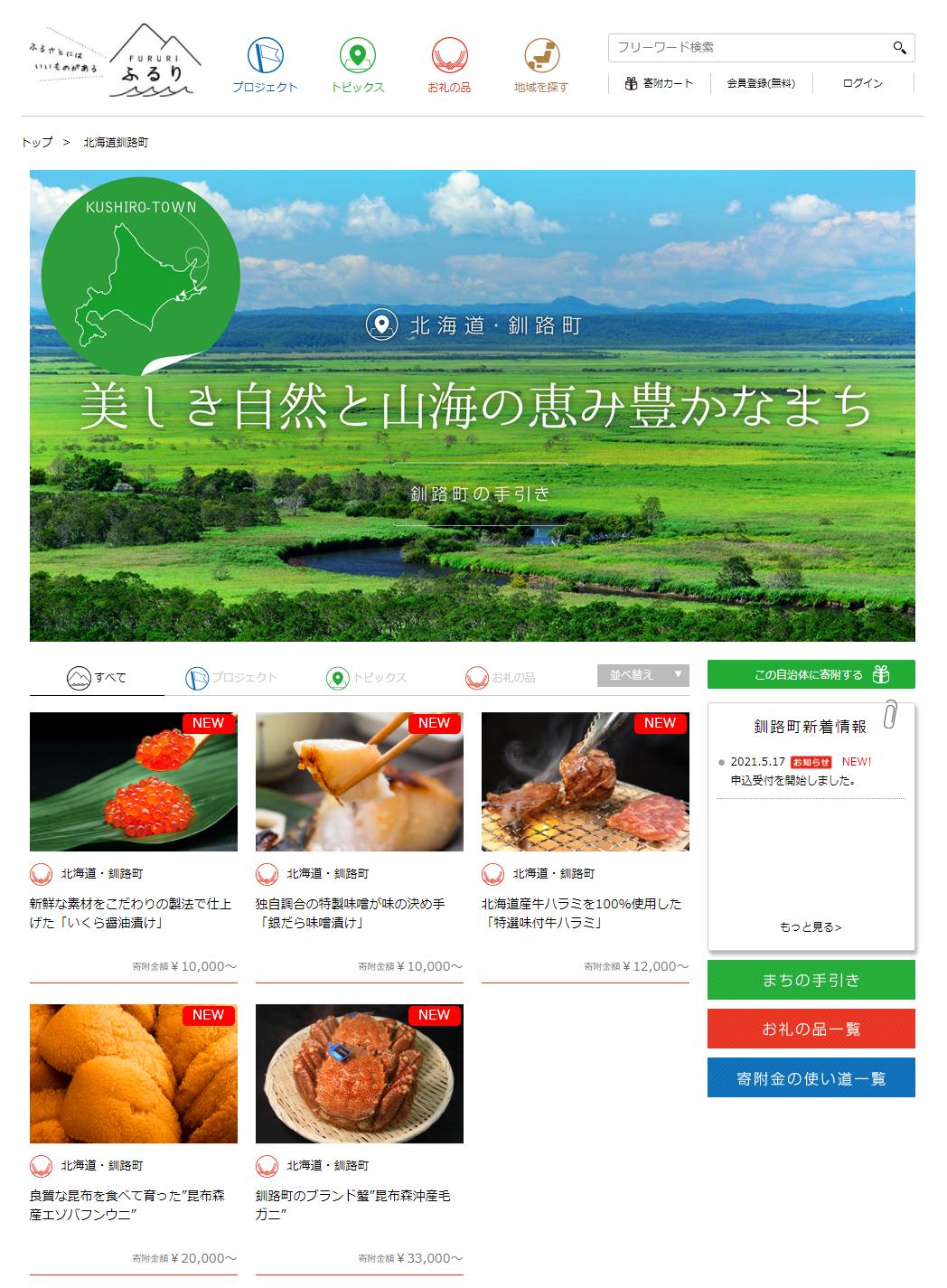 北海道釧路町のふるさと納税ページ|ふるさと納税「ふるり」' - fururi_jp