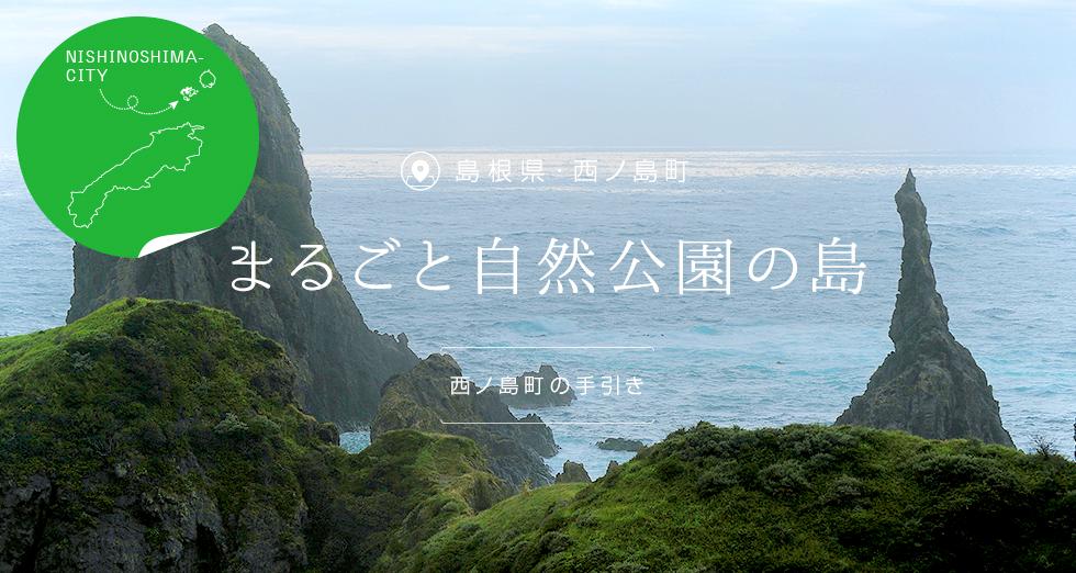 shimane-nishinoshima-fururi