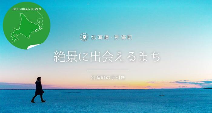 北海道別海町ふるさと納税